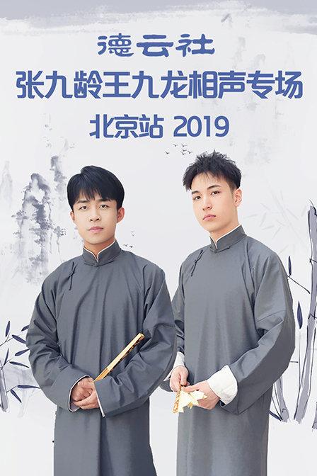 德云社张九龄王九龙相声专场北京站 2019