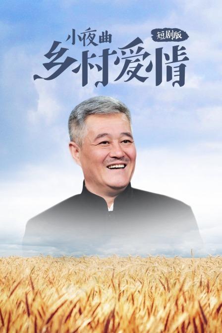 乡村爱情小夜曲短剧版