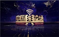 中國輿論場