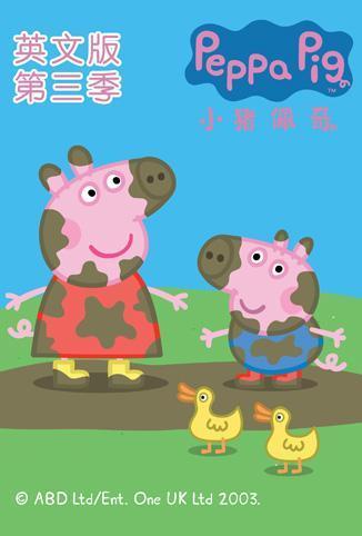 小猪佩奇第三季英文版