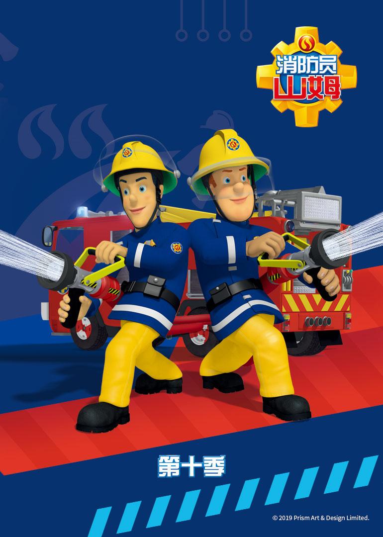 消防员山姆第10季