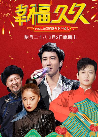 2019山东卫视春节联欢晚会剧情介绍