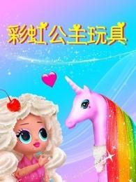 彩虹公主玩具