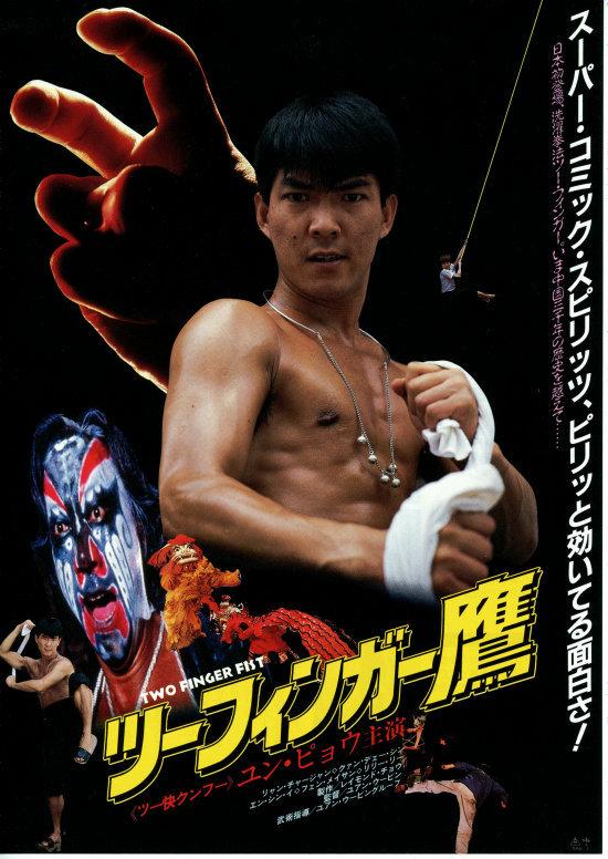 勇者无惧(1981)