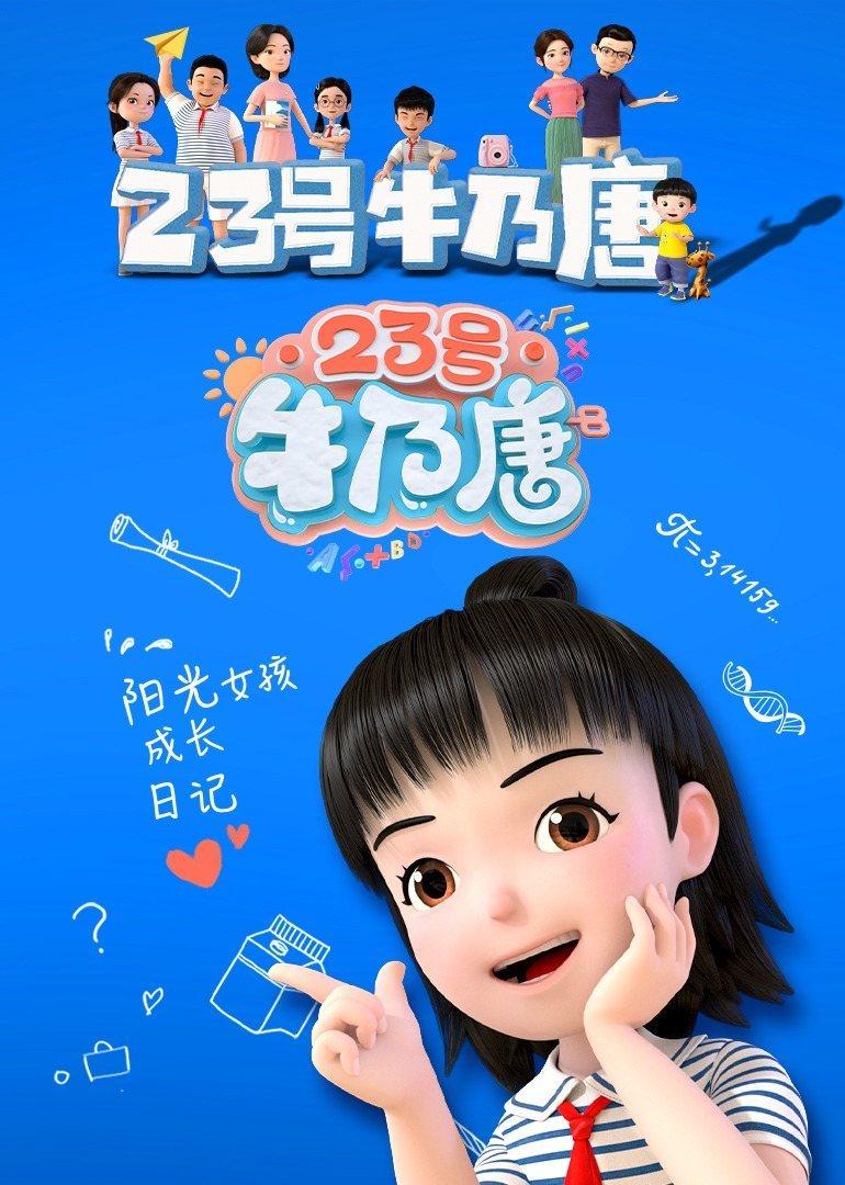 23号牛乃唐第一季
