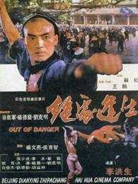 绝处逢生[1985]