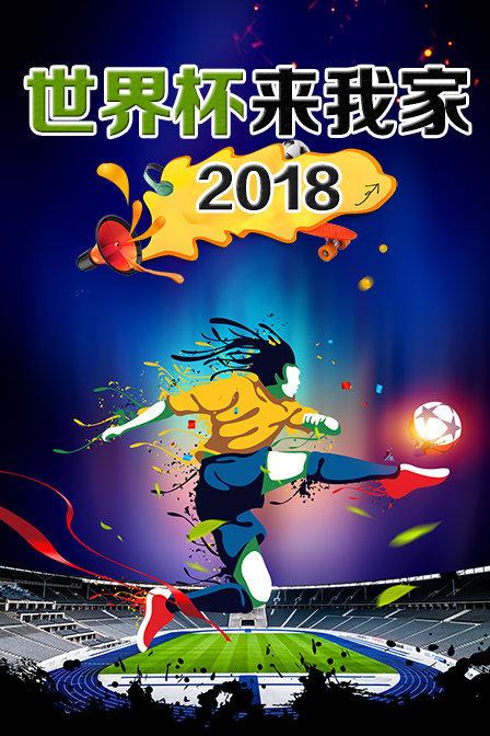 世界杯来我家 2018