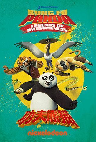 功夫熊猫 第三季