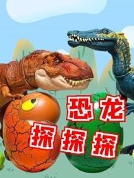 恐龙探探探