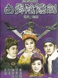 白骨阴阳剑3 粤语