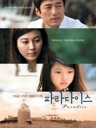 天堂(2009)