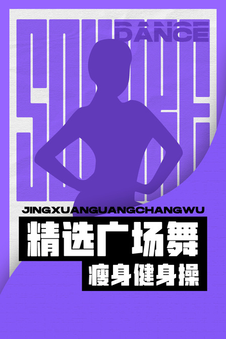 精选广场舞:瘦身健身操