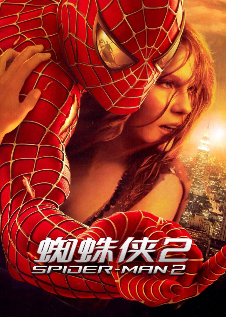 蜘蛛侠2(4K)