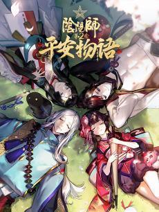 阴阳师 平安物语第2季普通话版
