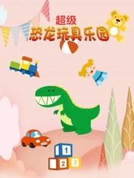 超级恐龙玩具乐园
