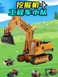 挖掘机工程车小队