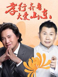 山东卫视重阳节晚会