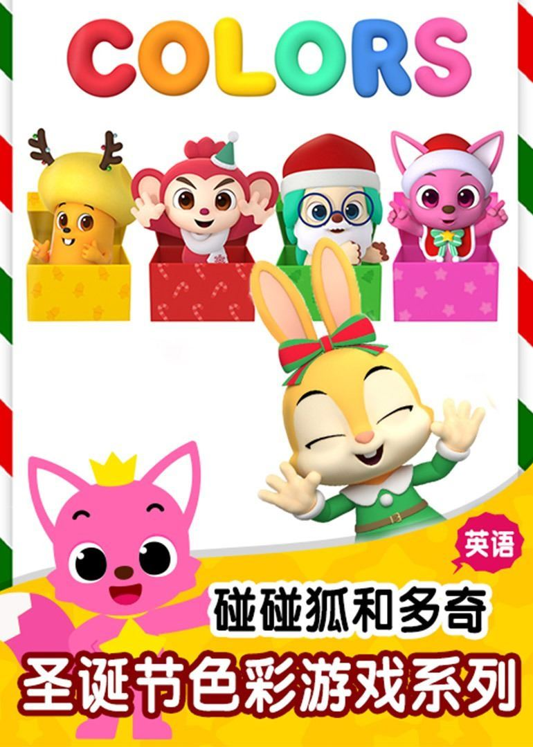 碰碰狐和多奇之圣诞节色彩游戏系列 英文版