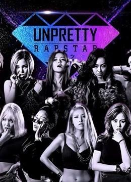 Unpretty Rapstar第一季