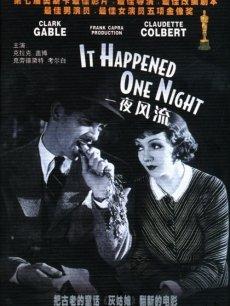 一夜風流(1934)