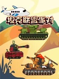 坦克联盟派对