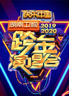 湖南卫视跨年演唱会 2020