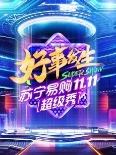 苏宁易购1111超级秀