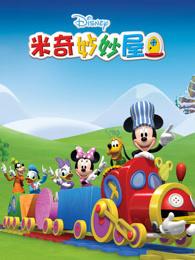 米奇妙妙屋 第5季 中文版