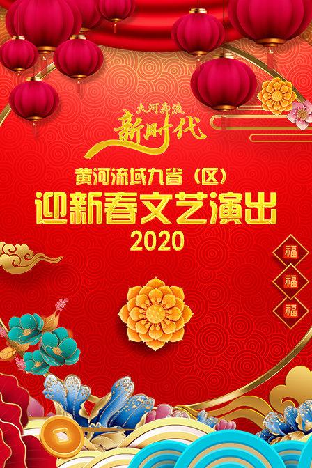 黄河流域九省(区)迎新春文艺演出 2020