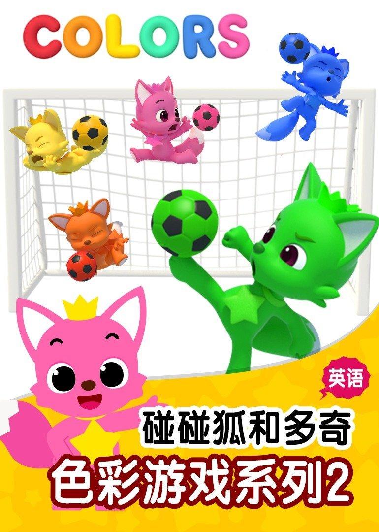 碰碰狐和多奇之色彩游戏系列2 英文版
