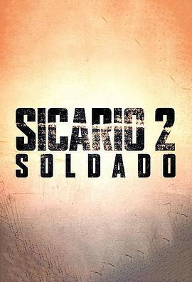 边境杀手2:边境战士 Sicario: Day of the Soldado