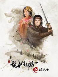 龍門驛站之狼武士(2012)