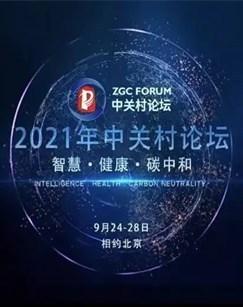 2021中关村论坛