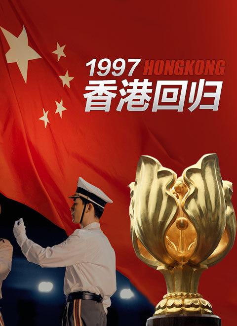 1997香港回归