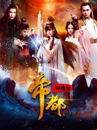 帝都神魔传电影完整版720P|1080P在线播放