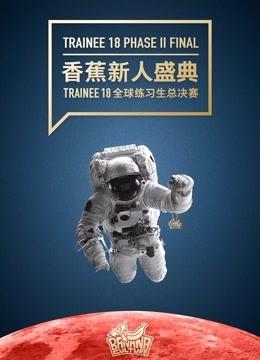 香蕉新人盛典 Trainee 18 全球练习生总决赛