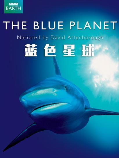 BBC蓝色星球