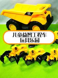 儿童益智工程车玩具乐园