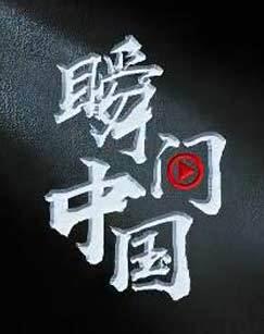 综合频道瞬间中国