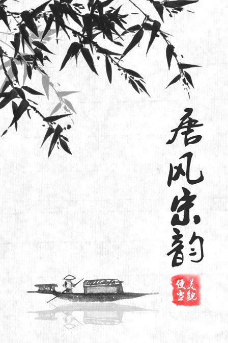 唐风宋韵第一季