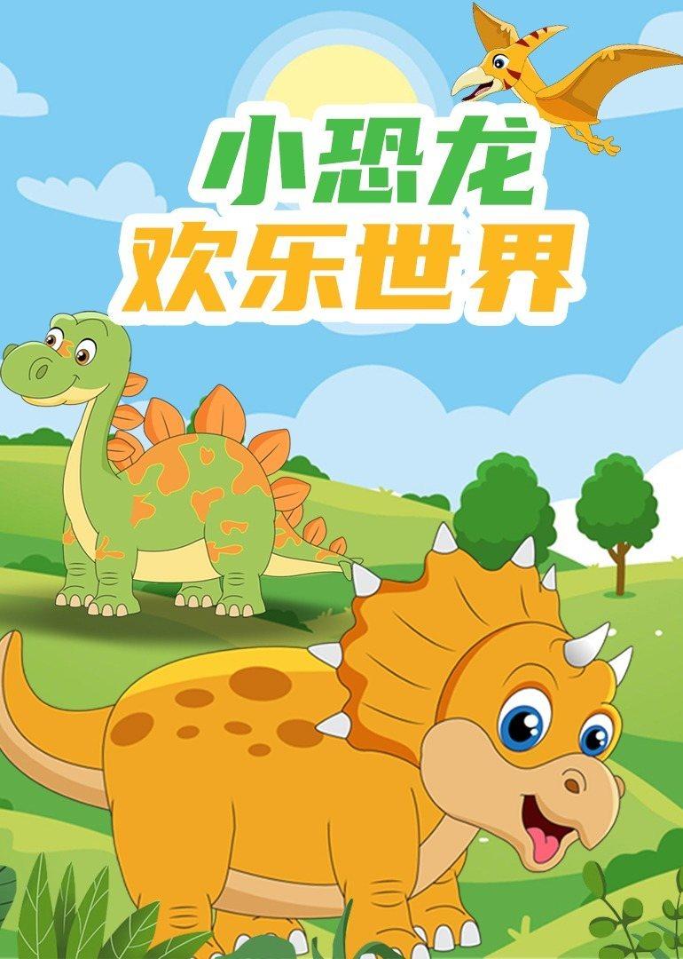 小恐龙欢乐世界