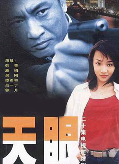 天眼(2003)