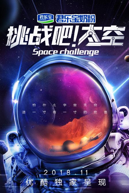 挑战吧!太空 第一季 2018年