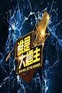 谁是大擂主 2014(综艺)