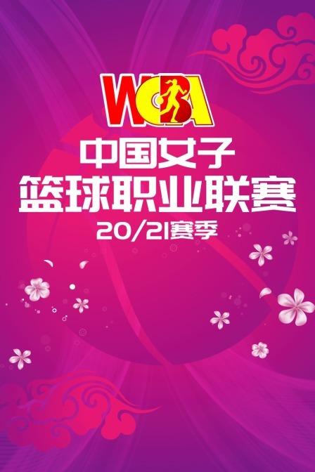 中国女子篮球职业联赛 20/21赛季