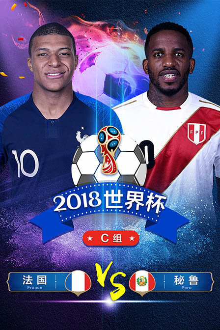 2018俄罗斯世界杯C组法国vs秘鲁