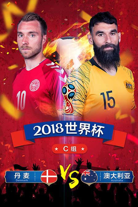 2018俄罗斯世界杯C组丹麦VS澳大利亚