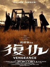 復仇(2009)