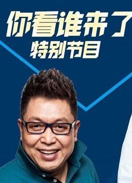 天津卫视2019跨年特别节目