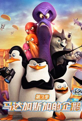 马达加斯加的企鹅 第三季